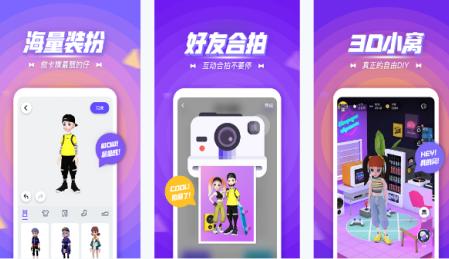 "QQ厘米秀升级,3D捏脸软件""卡噗""上线!"
