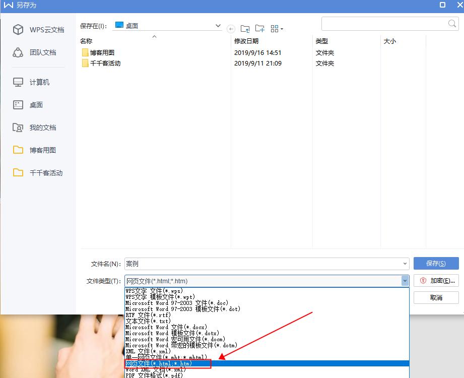 word文档图片怎么保存?如何快速批量保存word文档中的图片?
