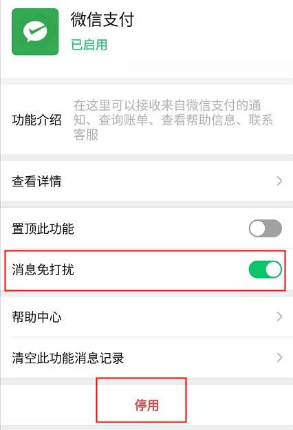 微信又更新,这下可以屏蔽微信支付消息啦!