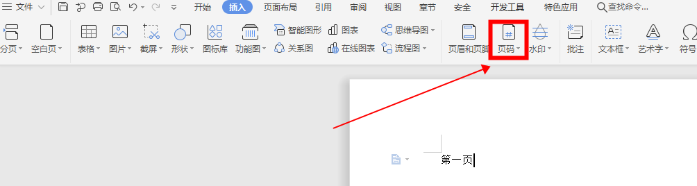 word如何设置页码连续?页码怎么从任意页开始?