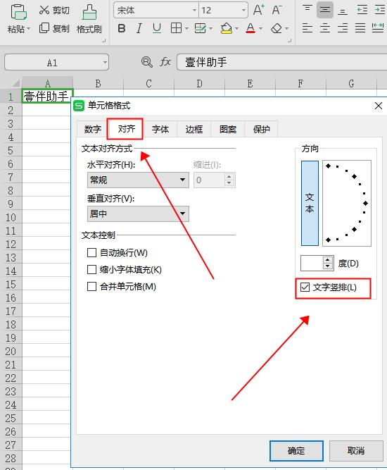 excel表格文字竖排方法,如何把横排文字转成竖排文字?