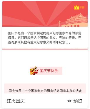 微信公众号国庆节模板样式上新