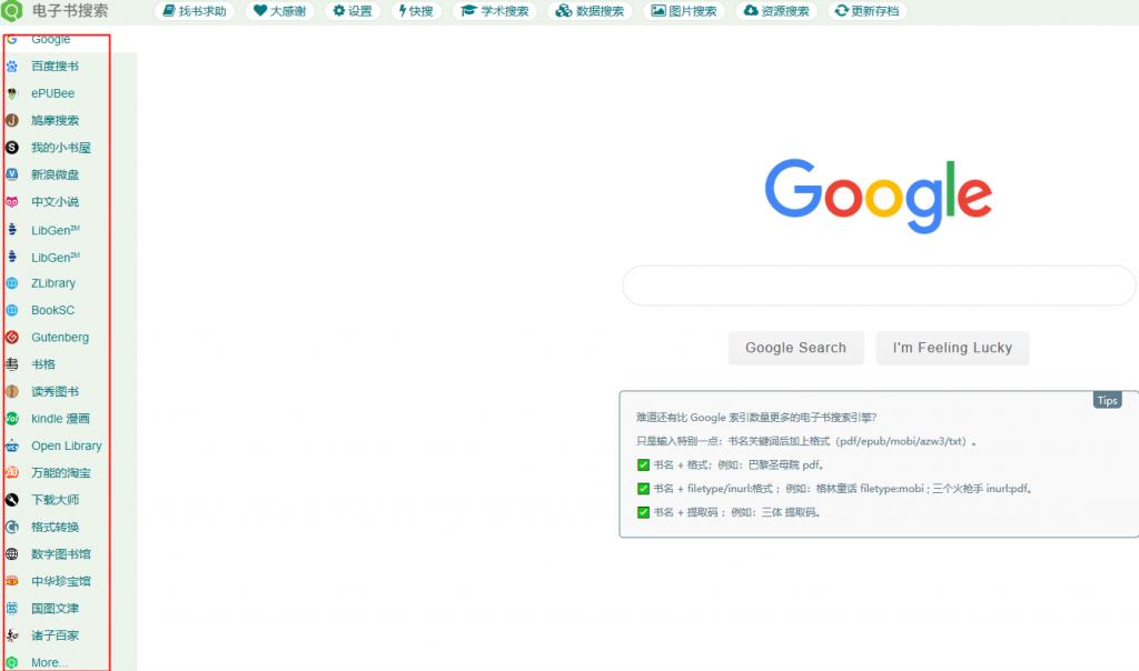 万能搜索软件推荐,在虫部落什么都可以搜到!