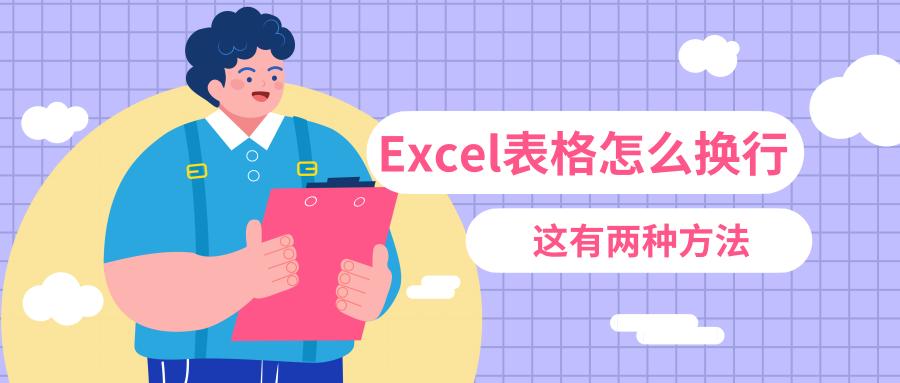 Excel表格换行方法