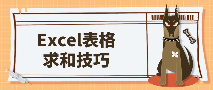 Excel表格求和技巧