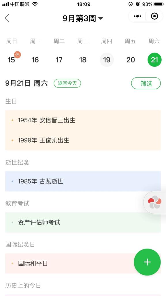 微信公众号营销日历