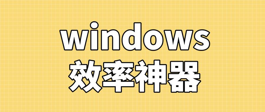 windows效率神器