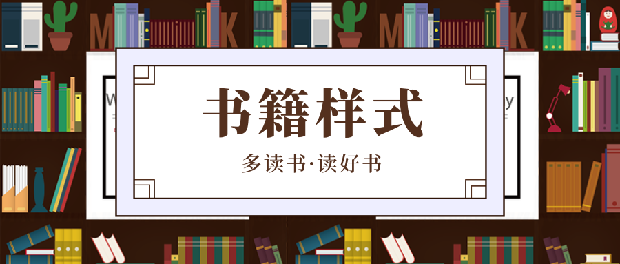 书籍样式推荐