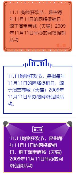 微信公众号双十一购物节样式,电商狂欢节活动样式模板上新!