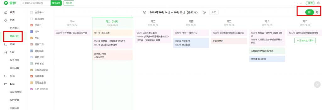 公众号新媒体运营工具-营销日历