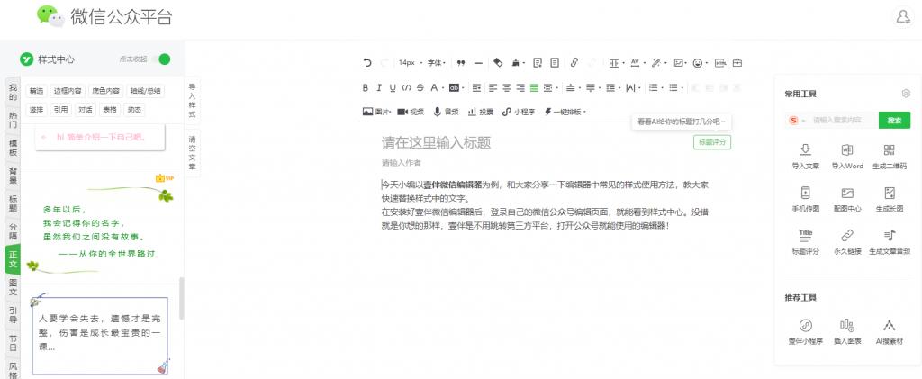 微信编辑器样式如何使用?如何替换样式里的文字?