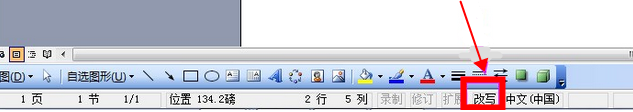 word文档输入文字后面的字会消失是怎么回事?