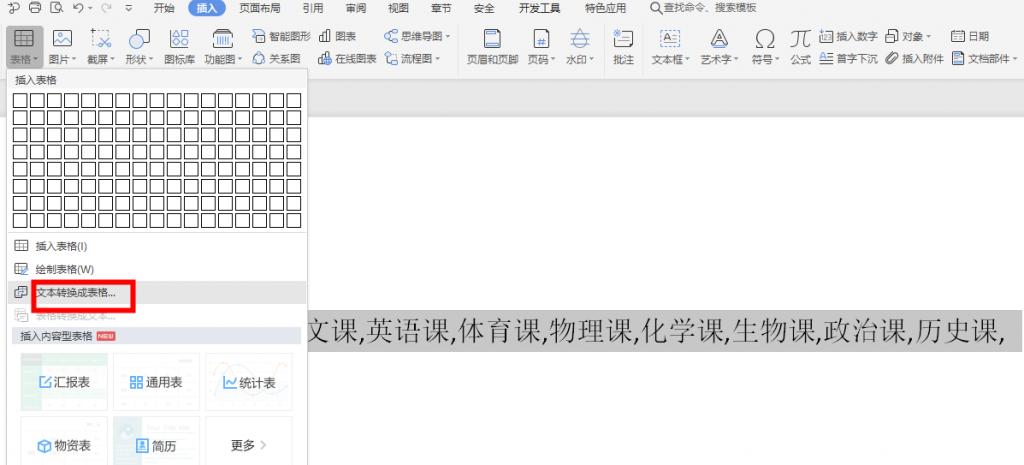 word文档中如何将文字转表格?如何实现文字批量转表格?