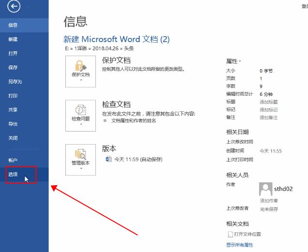 word文档自动保存如何设置?word文档怎么设置定时保存?