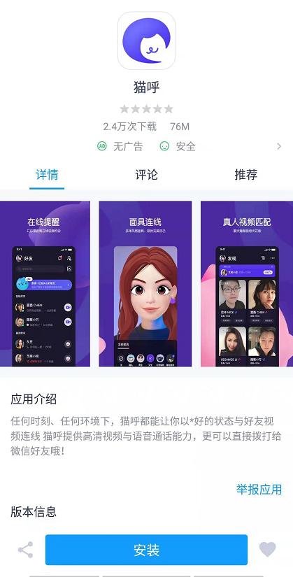 腾讯推出新社交App猫呼,与陌生人视频社交