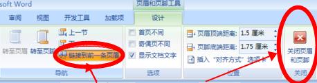 word文档如何删除尾页页码?如何删除某一页页码?