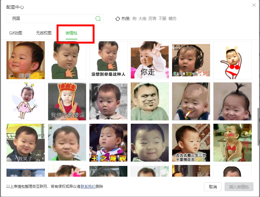 公众号排版找不到合适的表情包怎么办?哪款编辑器有表情包功能?
