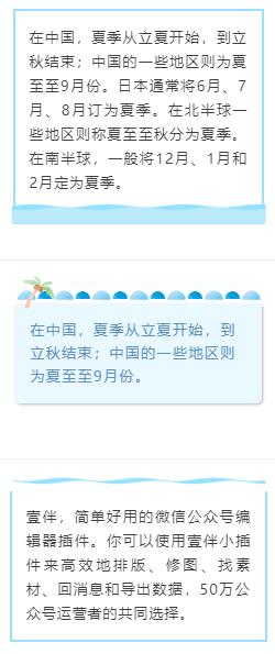 微信公众号蓝色清新大海样式推荐!