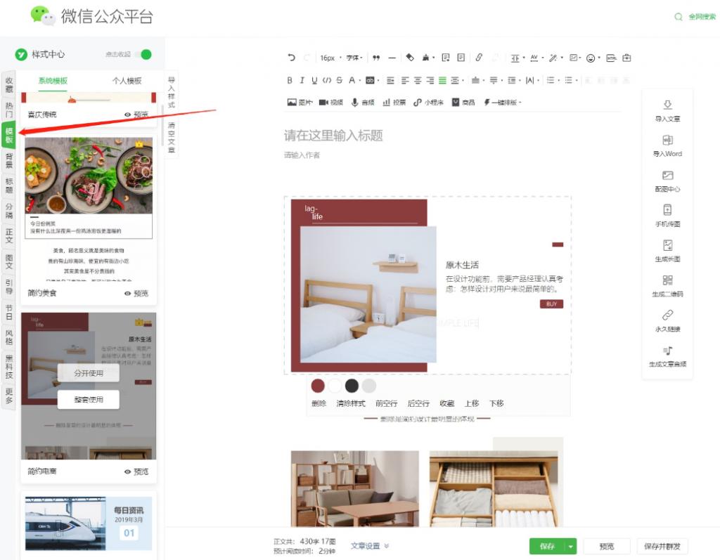 什么样的公众号文章排版好看?怎么做出好看微信公众号文章排版?
