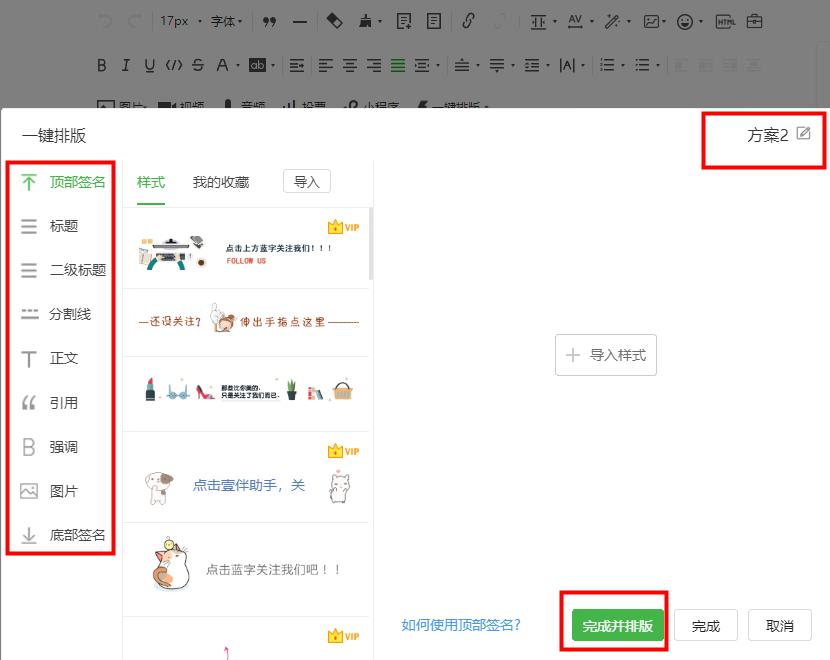 微信公众号运营懒人福利,写作编辑排版都可以一个工具搞定!