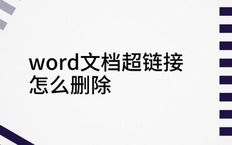 word文档超链接
