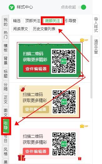 微信公众号如何设置文末二维码样式?有哪些好看的二维码样式推荐?