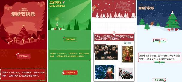 微信公众号圣诞节日模板套装样式上新!
