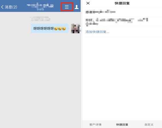 企业微信有快捷回复吗?下载后能自动设置快捷回复吗?