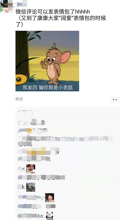 微信再更新,你的微信朋友圈可以评论表情包吗?