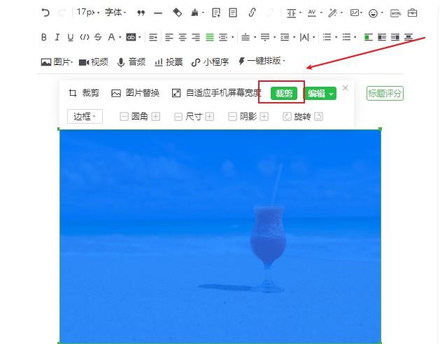 微信公众号如何裁切图片?公众号文章图片可以剪裁吗?