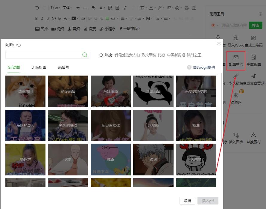 微信公众号如何避免配图侵权?怎么确定网络图片是否有版权?