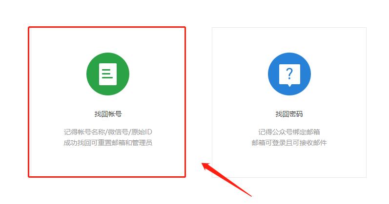 微信公众号忘记密码还能找回吗?如何找回公众号?
