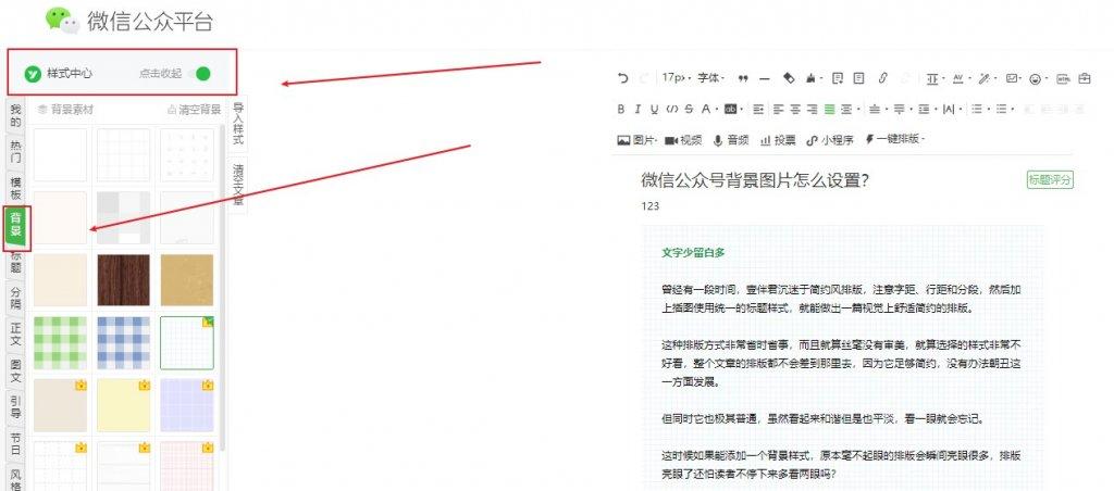 微信公众号背景图片怎么设置?微信图文如何插入背景样式?