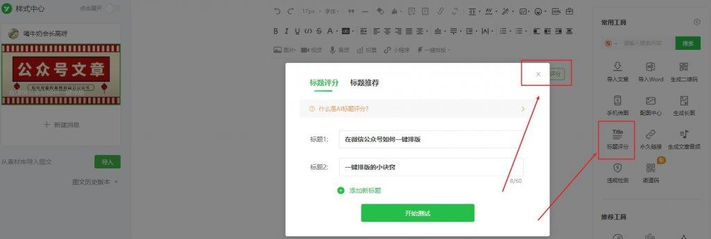 微信公众号标题怎么写?这个工具帮你快速生成爆款标题!