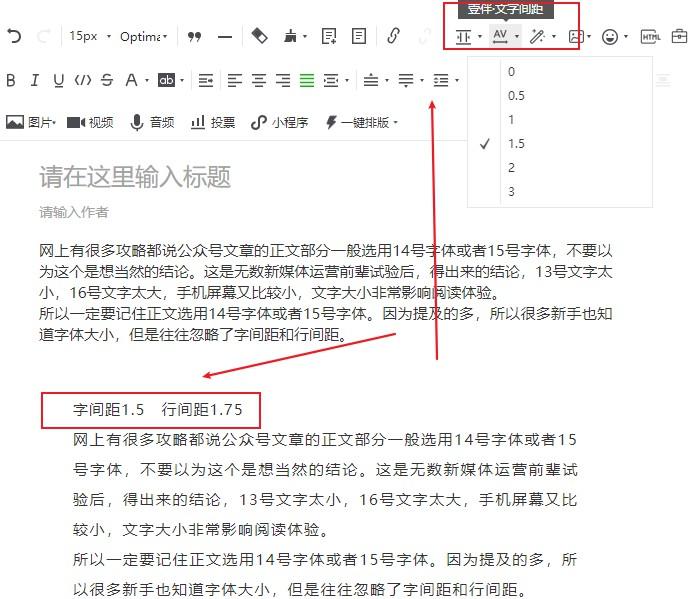 微信公众号文章排版进阶篇,你知道这些文字排版技巧吗?