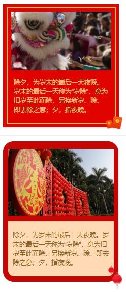 微信公众号新年除夕春节样式上新,中国年就要来啦!