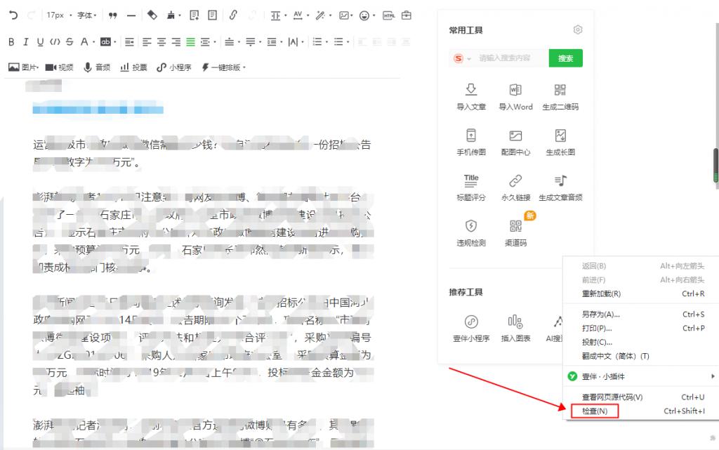 保存微信公众号文章提示违规是为什么?如何检查文章违规词汇?