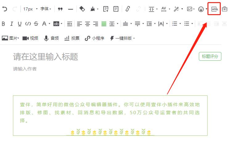 微信编辑器样式变形怎么办?看看这些小妙招!