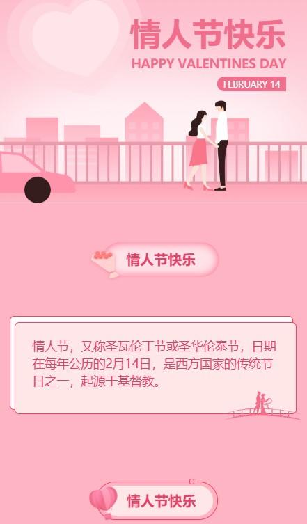 微信公众号情人节样式模板来袭,文艺浪漫的模板套装你喜欢哪种风格呢?