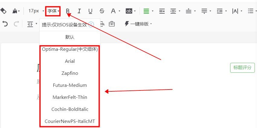 微信公众号什么字体好看?公众号如何修改字体?
