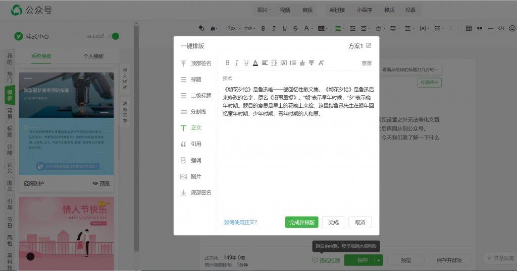 微信公众号图文排版编辑器有什么?如何使用一键排版?