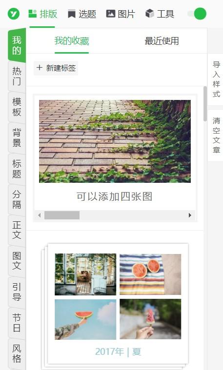 微信公众号图片怎么排版?如何删除图片之间的缝隙?