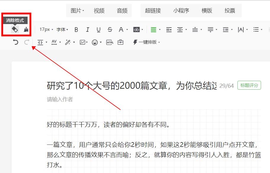 微信公众号如何取消排版?怎么把公众号编辑的格式去掉?