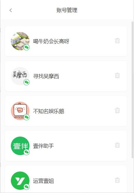 微信编辑器壹伴-多公众号管理功能