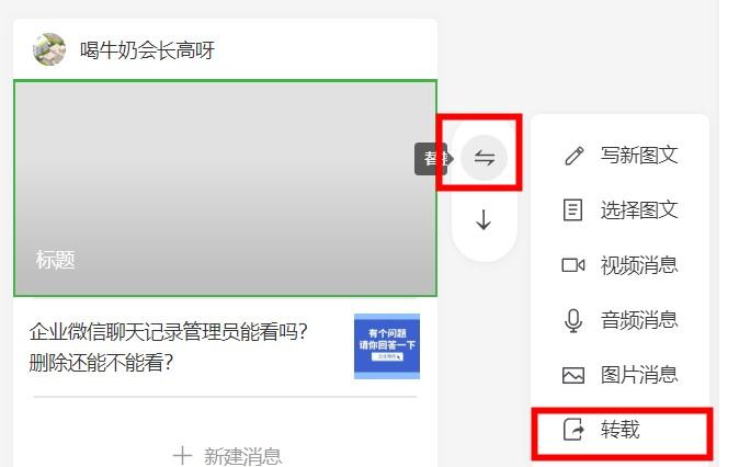 微信公众号可以直接转载别人的文章吗?转载别人的文章会侵权吗?