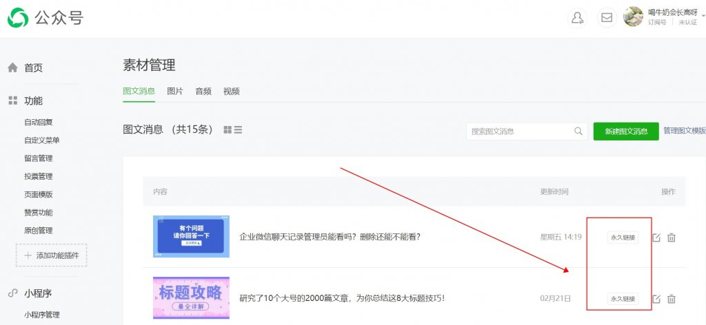 公众号可以放没有发布的推文链接吗?如何添加未发布文章链接?