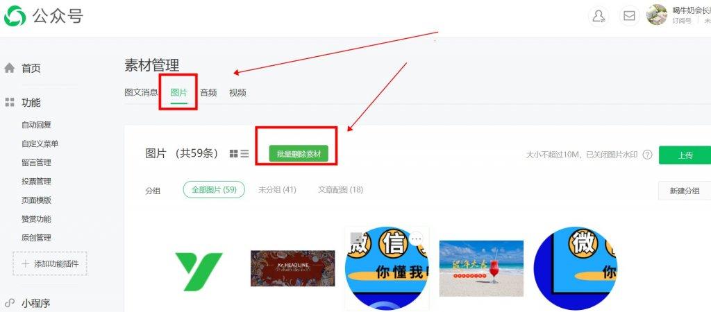 微信公众号素材图片如何批量删除?删除后对已推送文章有影响吗?