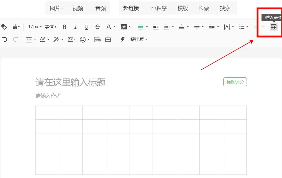 微信公众号里的表格怎么编辑?有什么好看的表格排版样式?