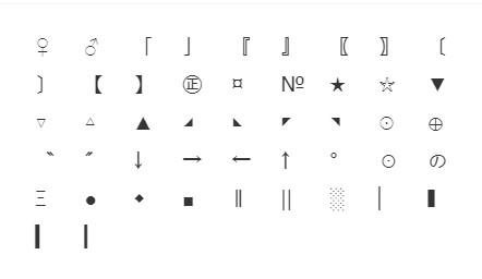 怎么在公众号文章中添加特殊符号?特殊符号怎么排版好看?