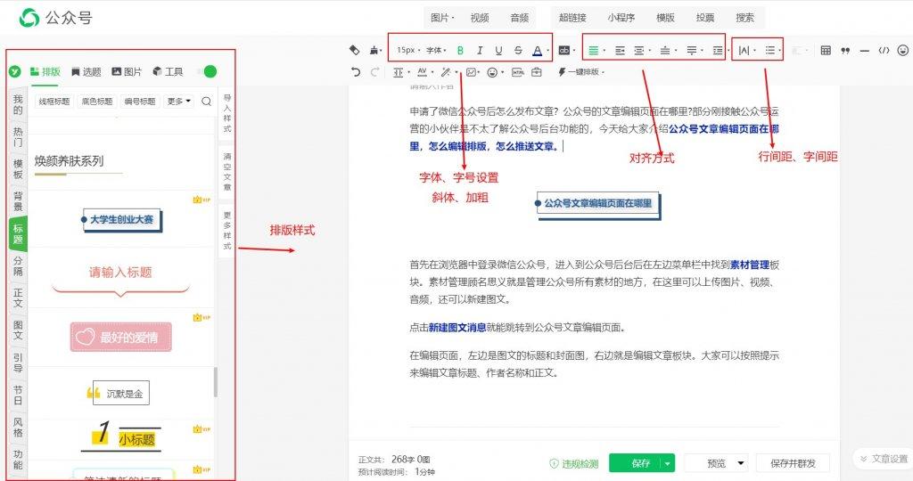 微信公众号的文章编辑界面在哪里?怎么编辑排版?